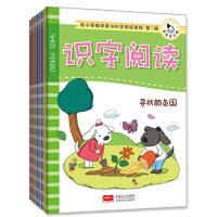 幼小衔接学前500字阅读系列-识字阅读(全8册)