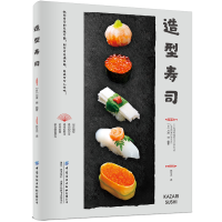 造型寿司 简单自然的轻食寿司 寿司制作大全书籍 酱菜配料 花样造型寿司的基本做法大全 日式饭团寿司自制书可爱寿司食谱书籍