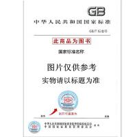 GB/T 34134-2017 家用和类似用途安全特低电压(SELV)交流和直流插头插座16 A 6