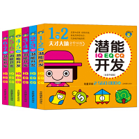 儿童IQ EQ CQ潜能开发 共6册天才大脑分阶训练 儿童智力开发书籍益智游戏专