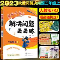 黄冈小状元解决问题天天练二年级下册数学练习册2020春人教版