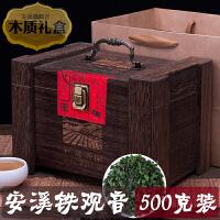 铁观音茶叶新茶浓香型乌龙茶茶叶木质礼盒装500g