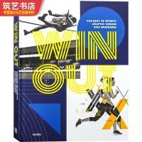WIN OUT 运动与健身场所 服饰器械 品牌形象设计 LOGO宣传册购物袋海报物料平面设计书籍