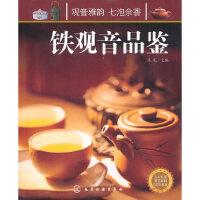 【新书店正版】铁观音品鉴陈龙化学工业出版社9787122089168