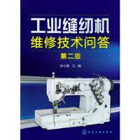 工业缝纫机维修技术问答(二版) 孙小勇 9787122151315 化学工业出版社