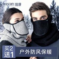 口罩防寒保暖男女士秋冬季冬天骑行防风护耳围脖防护黑色加厚