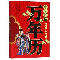 正版 中华民俗万年历:1930-2120 (货号:W) 任宪宝 9787504478917 中国商业出版社