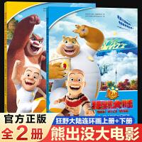 2册 熊出没动画之狂野大陆漫画动漫书 熊出没大电影连环画上下2册 熊大熊二的书光头强熊熊乐园图书适合4-5岁男孩故事书