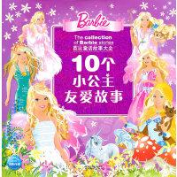 芭比童话故事大全:10 个小公主友爱故事