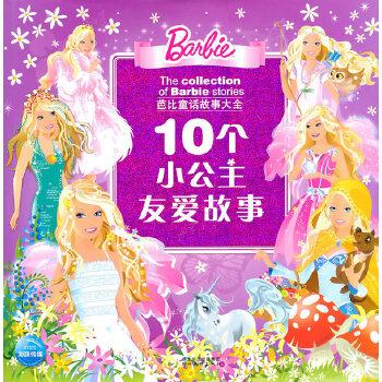 芭比童话故事大全:10 个小公主友爱故事在友爱而温暖故事中,跟随芭比踏上一次神奇的梦幻旅程