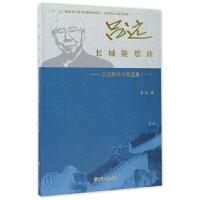 长城随想曲--吕远器乐作品选集(1)/中国音乐名家作品集