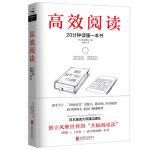 高效阅读 日本速读大师渡边康弘著 成功励志书籍职场