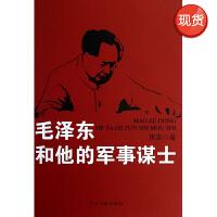 mao泽东和他的军事谋士