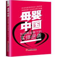 正版现货 母婴 中国:互联网浪潮下的实体逆袭 9787513651615 包亚婷 著 中国经济出版社