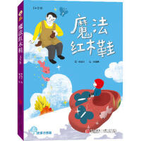【二手正版9成新】魔法红木鞋 故事奇想树系列,赖晓珍著,青岛出版社,9787543693074