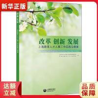 改革 创新 发展――上海教育人事人才工作实践与探索 黄良汉 上海教育出版社9787544485357【新华书店 全新正