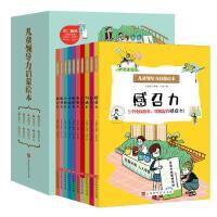儿童领导力启蒙绘本全10册6-12岁儿童认知益智图画书启蒙教育儿童心理书幼儿行为管理读物