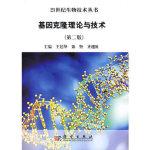 基因克隆理论与技术(第二版) 王廷华 董坚 齐建国 9787030241955 科学出版社