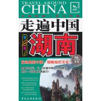 走遍中国――湖南(第2版)