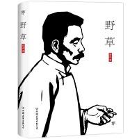 野草(原汁原味鲁迅作品,经典无删节版!多收录30篇杂文,50篇诗歌!鲁迅一生的哲学都在野草里)