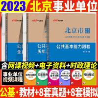 中公2020北京市事业单位考试用书 综合能力测验公共基本能力测验教材历年真题全真模拟3本套 北京事业单位考试2019西