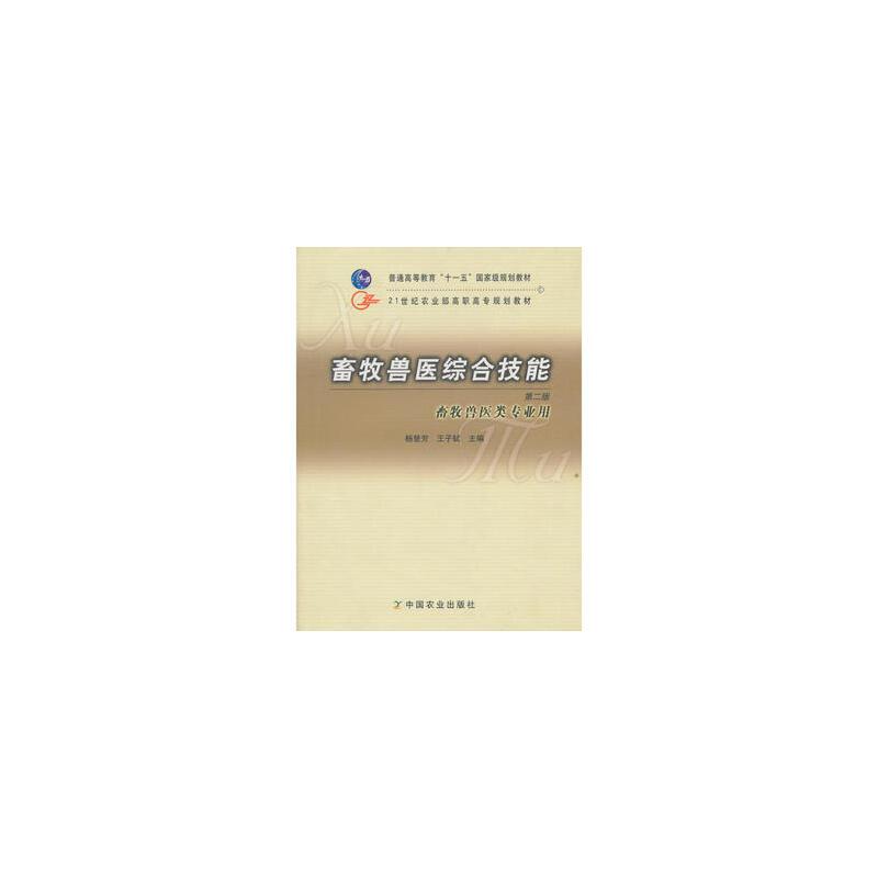 畜牧兽医综合技能(第二版) 杨慧芳,王子轼 9787109115057