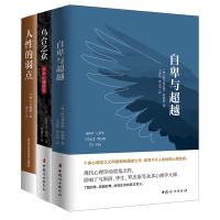 社会心理学书籍 自卑与超越+乌合之众+人性的弱点 心理学入门基础书籍书大众心理研究阿德勒畅销书排行榜