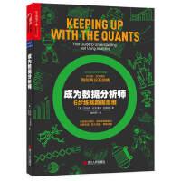 成为数据分析师 托马斯・达文波特智能商业五部曲 无须统计背景,也能练就数据力 智能商业 畅销书 湛庐