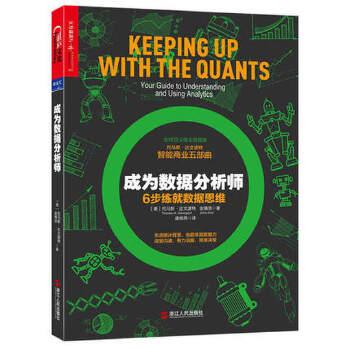 成为数据分析师 托马斯·达文波特智能商业五部曲 无须统计背景,也能练就数据力 智能商业 畅销书 湛庐