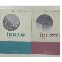 【正版二手书旧书9成新左右】材料力学I+II 刘鸿文 第五版5版 刘鸿文 高等教育出版社,组合9787040308952
