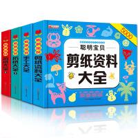 聪明宝贝折纸大全 全套4册 儿童手工制作diy5000例 宝宝益智手工书 3-4-5-6-7岁幼儿手脑互动手工书 趣味