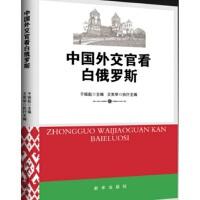 【正版全新直发】中国外交官看白俄罗斯 于振起 9787516629802 新华出版社