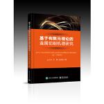 【正版全新直发】基于有限元理论的金属切削机理研究 王大中 9787121337857 电子工业出版社