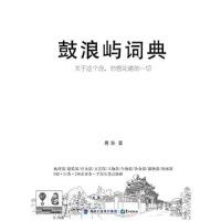 【正版直发】鼓浪屿词典 高渔 9787545906943 鹭江出版社