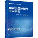 现代机电一体化技术丛书--楼宇设备控制及应用实例 殷际英、林宋、白传栋著 化学工业出版社 9787122245823