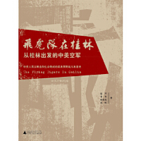 正版《�w虎�在桂林:�墓鹆殖霭l的中美空�》�w平9787549506064【本店�M129送198精美套�b�D��,送完�橹埂�