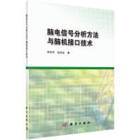【按需印刷】-脑电信号分析方法与脑机接口技术