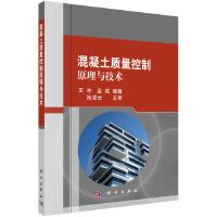 混凝土质量控制原理与技术
