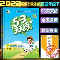 53天天练小学课外阅读四年级上册通用版2021秋小学4年级语文上学期辅导阅读大全
