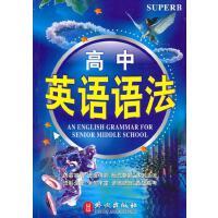 【正版二手书旧书 8成新】高中英语语法 《高中英语语法》 外文出版社 9787119066554