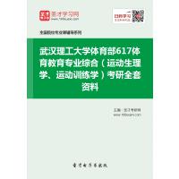 2022年武汉理工大学体育部617体育教育专业综合(运动生理学、运动训练学)考研全套资料复习汇编(含:本校或全国名校部分