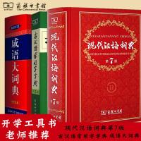 【下单直送】现代汉语词典(第七版)+古代汉语常用字字典+成语大词典 彩色本 新修订版 全3本 商务印书馆字典