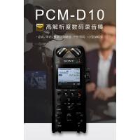 包邮 Sony/索尼 录音笔 PCM-D10 专业高清降噪高解析度数码录音棒新闻采访便携式录音机演奏会户外采风小型演唱