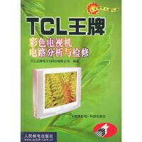【二手95成新】TCL彩色电视机电路分析与检修/名优家电系列丛书 李培仁著 9787115087201 人民邮电出版社