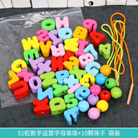 宝宝玩具1-3-岁力串串珠子 婴儿童穿线积木男女童早教穿木珠 51颗数字运算字母 袋装