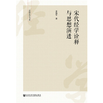 【正版直发】宋代经学诠释与思想演进 姜海军 9787520124096 社会科学文献出版社