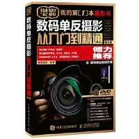 数码单反摄影从入门到精通 第2版 赠1视频教学DVD光盘 1模特摆姿密码手册 神龙摄影 9787115411426 人