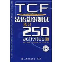 【二手旧书8成新】TCF法语知识测试练习250题 朱佩娟法比约法雷拉著 上海译文出
