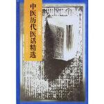 中医历代医话精选 王新华 9787534524424 江苏科学技术出版社
