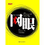 网眼 李晓燕 9787501453160 群众出版社